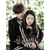 SBS Drama Heirs O.S.T Part 2