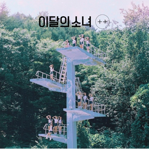 LOONA (이달의 소녀) Mini Album - [+ +] - Normal B