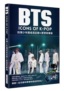 BTS Icons of K-Pop (CHINESE)