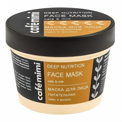 Cafè Mimi - Face Mask Deep Nutrition (Maschera Viso Nutriente)